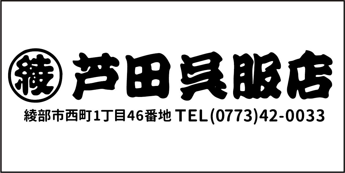 芦田呉服店