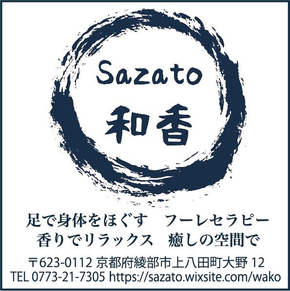 Sazato 和香